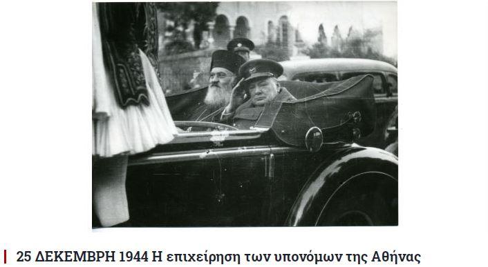 epixeirisi uponomon 1944