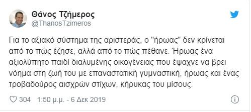 fasistas Tzimeros