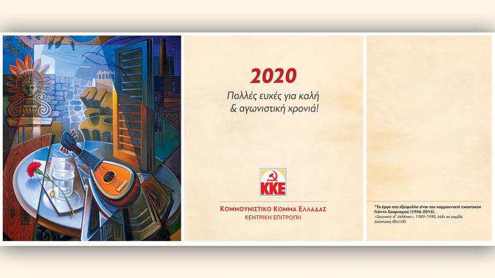 kke 2020 euxes