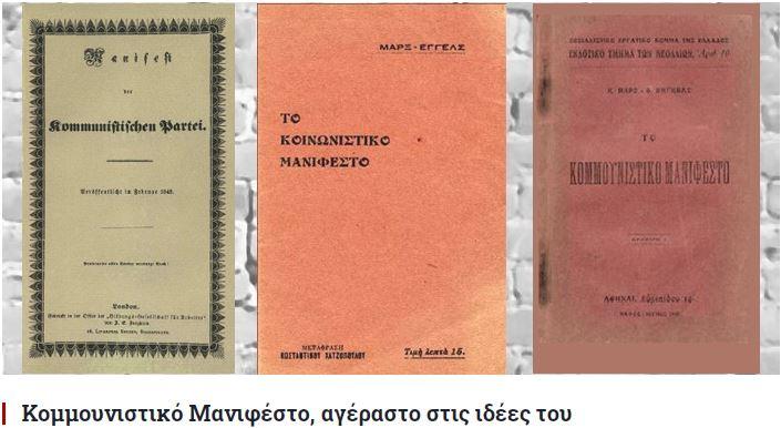 kommounistiko manifest