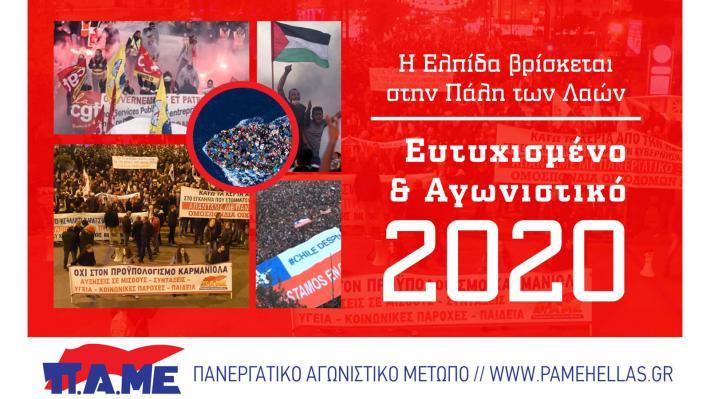 pame afisa ΚΑΛΗ ΧΡΟΝΙΑ 2020