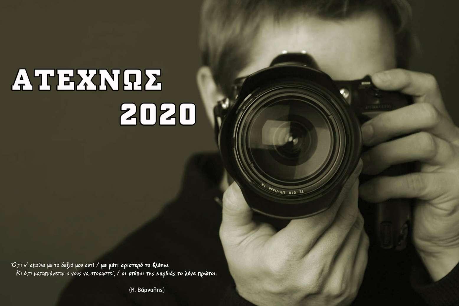 ΑΤΕΧΝΩΣ 2020