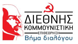 Κομμουνιστική Επιθεώρηση logo