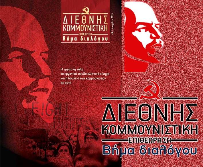 Διεθνής Κομμουνιστική Επιθεώρηση logo