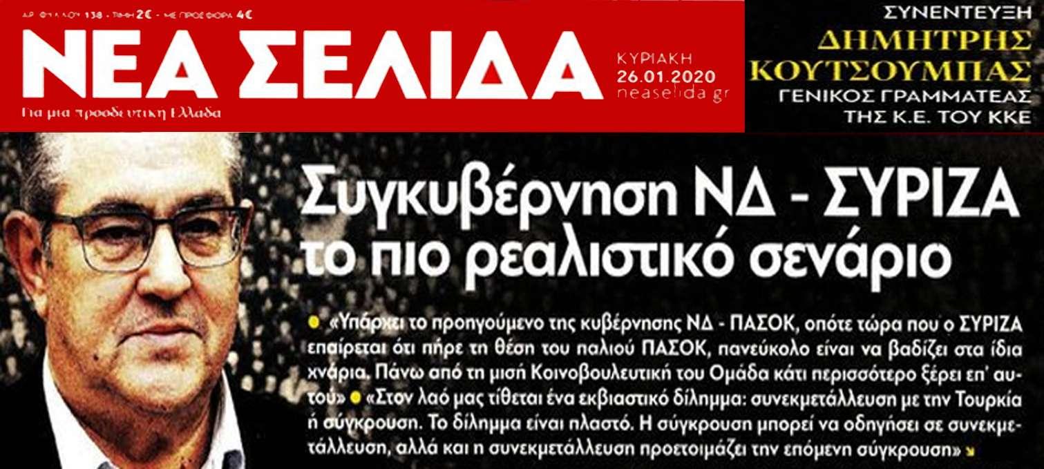 Δημήτρης Κουτσούμπας ΓΓ ΚΕ ΚΚΕ Η συγκυβέρνηση ΝΔ ΣΥΡΙΖΑ το πιο ρεαλιστικό σενάριο