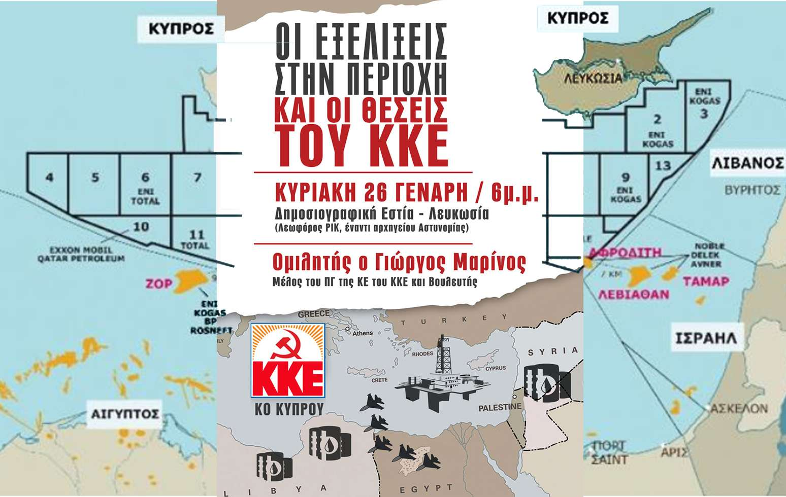 του ΚΚΕ στην Κύπρο 26 01 2019