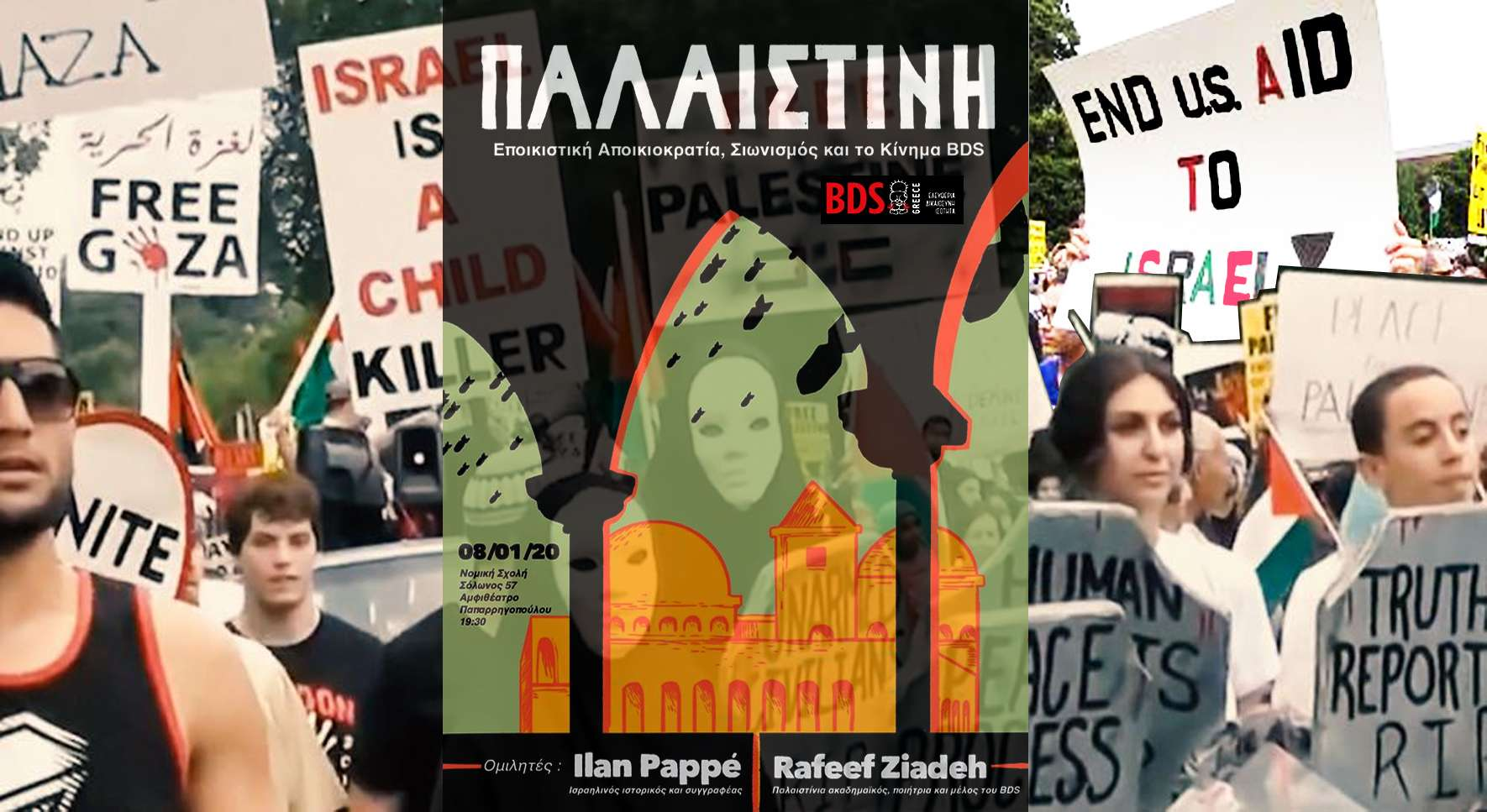 BDS Παλαιστίνη Αθήνα 2020