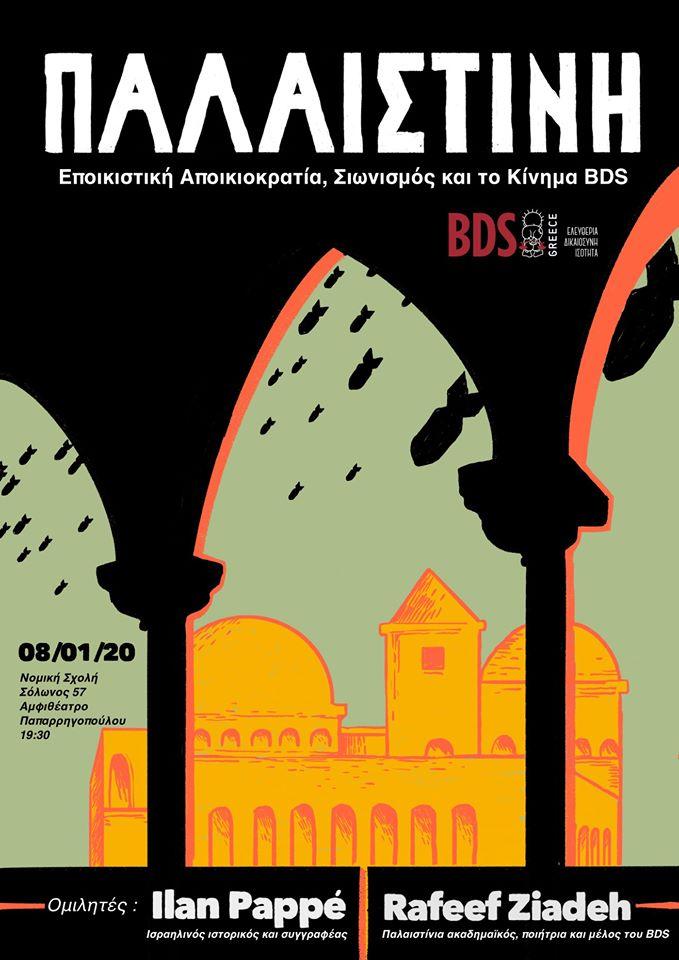 Εκδήλωση BDS Παλαιστίνη Αθήνα 2020