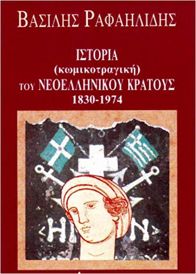 Ιστορία κωμικοτραγική του νεοελληνικού κράτους