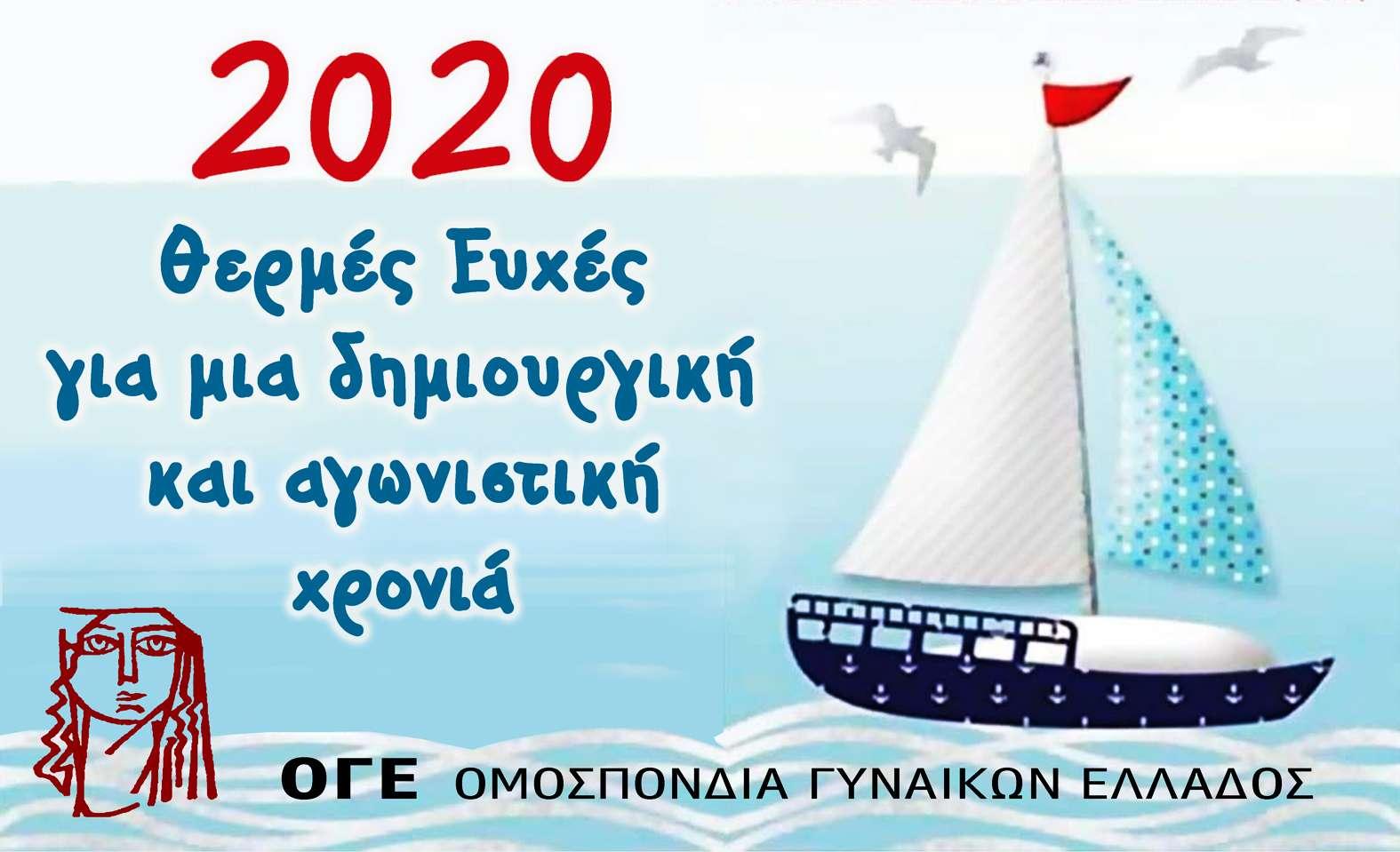 ΟΓΕ ΚΑΛΗ ΧΡΟΝΙΑ 2020
