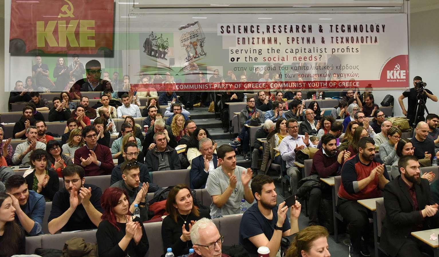 Λονδίνο Επιστήμη Έρευνα στην υπηρεσία των λαϊκών αναγκών όχι του καπιταλιστικού κέρδους