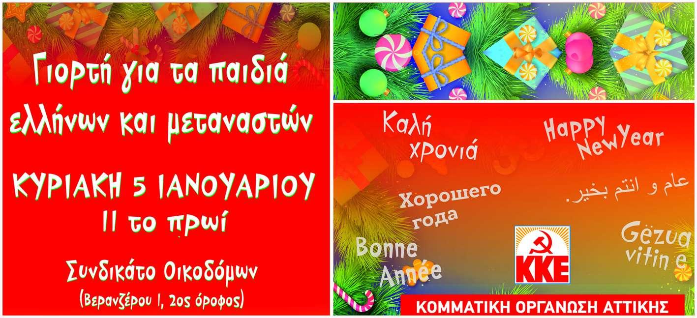 ΚΟ Αττικής του ΚΚΕ Γιορτή για τα παιδιά Ελλήνων μεταναστών 2020