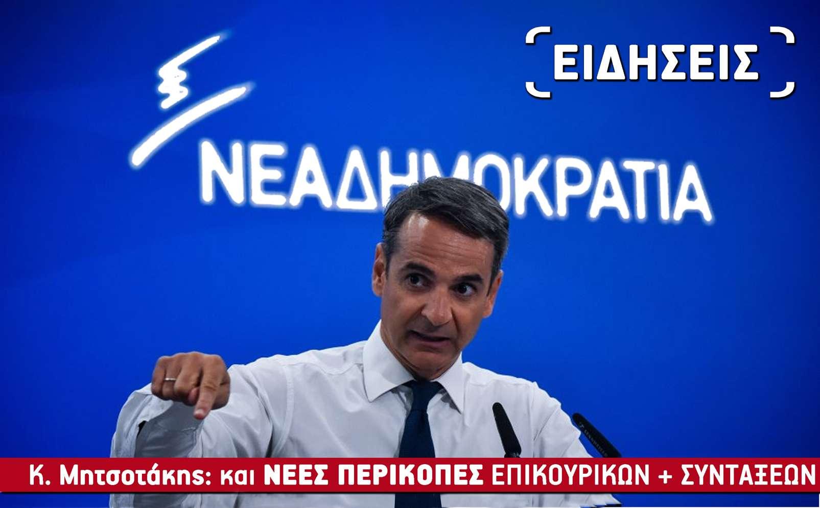 Μητροτάκης ΝΔ Νέο Ασφαλιστικό