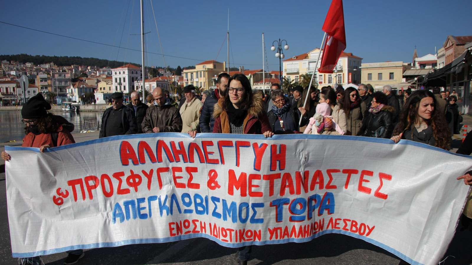ΛΕΣΒΟΣ-ΣΑΜΟΣ-ΧΙΟΣ Συγκεντρώσεις ενάντια στην πολιτική του εγκλωβισμού και της καταστολής προσφύγων και μεταναστών