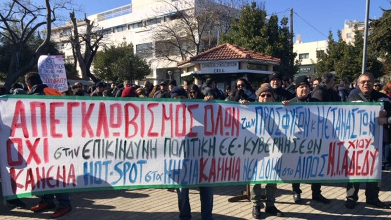 ΣΑΜΟΣ ΧΙΟΣ Συγκεντρώσεις ενάντια στην πολιτική του εγκλωβισμού και της καταστολής προσφύγων και μεταναστών