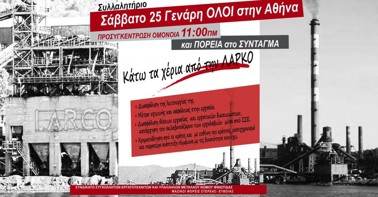 ΛΑΡΚΟ Συλλαλητήριο