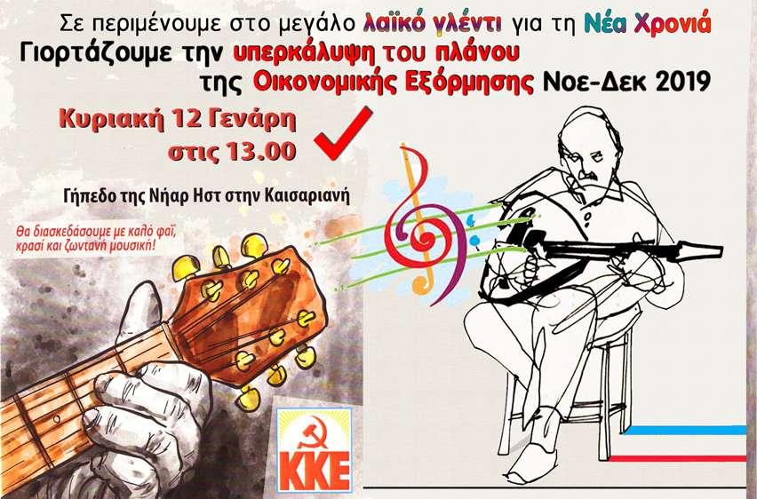 Πρόσκληση λαϊκό γλέντι Καισαριανή Near East KKE