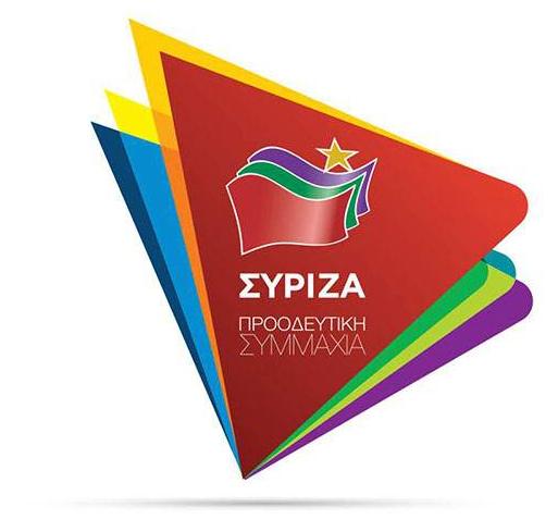 ΣΥΡΙΖΑ ΠΡΟΟΔΕΥΤΙΚΗ ΣΥΜΜΑΧΙΑ logo