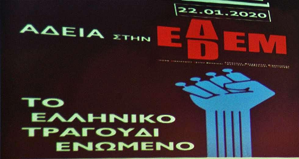 συνέντευξη Τύπου σωματείων ελληνικού τραγουδιού «ΑΣΜΑ 450» «ΜΕΤΡΟΝ» «ΣΩΜΣΕ» «ΥΠΕΡΒΑΣΗ»