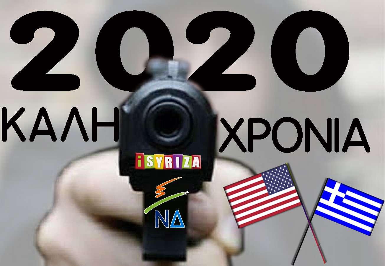 2020 Ένταση αντιλαϊκής πολιτικής με «ΝΑΤΟική ομοψυχία»