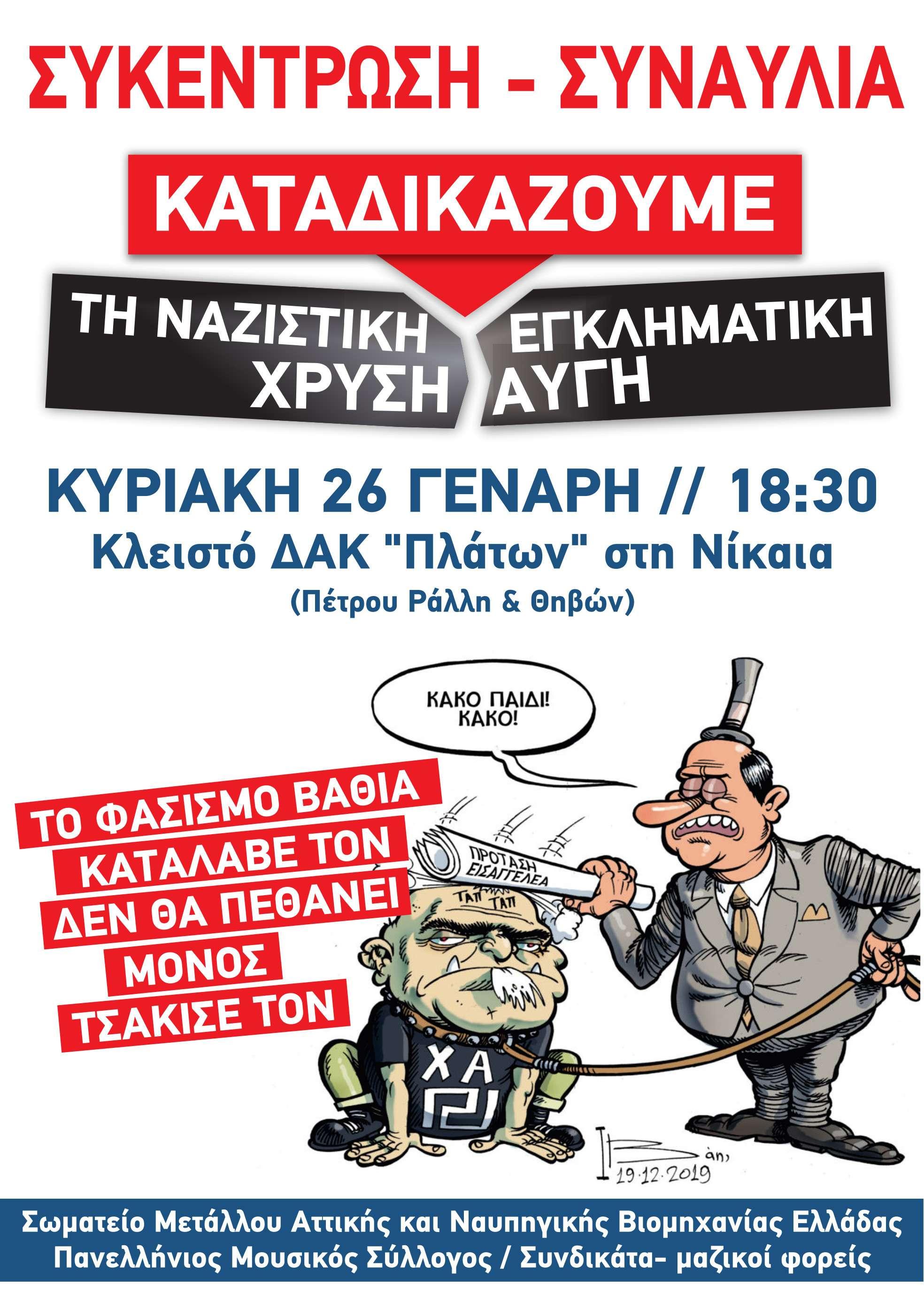 26 Γενάρη η συναυλία παρέμβαση για την καταδίκη της Χρυσής Αυγής αφίσα 1
