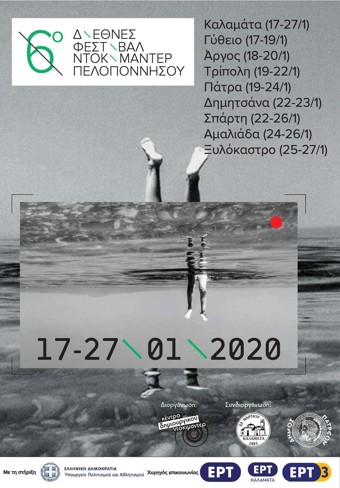 6ο Διεθνές Φεστιβάλ Ντοκιμαντέρ Πελοποννήσου afisa