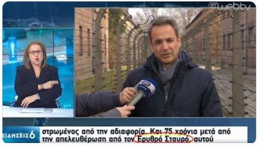 Auschwitz ERT Ερυθρός Σταυρός