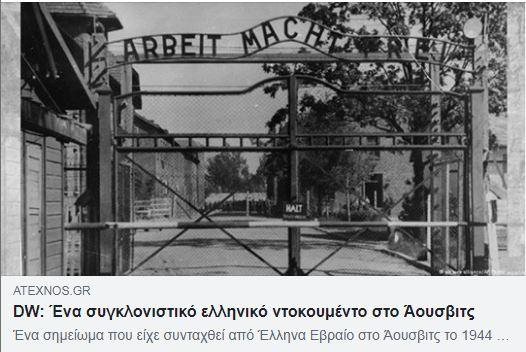 Auschwitz9