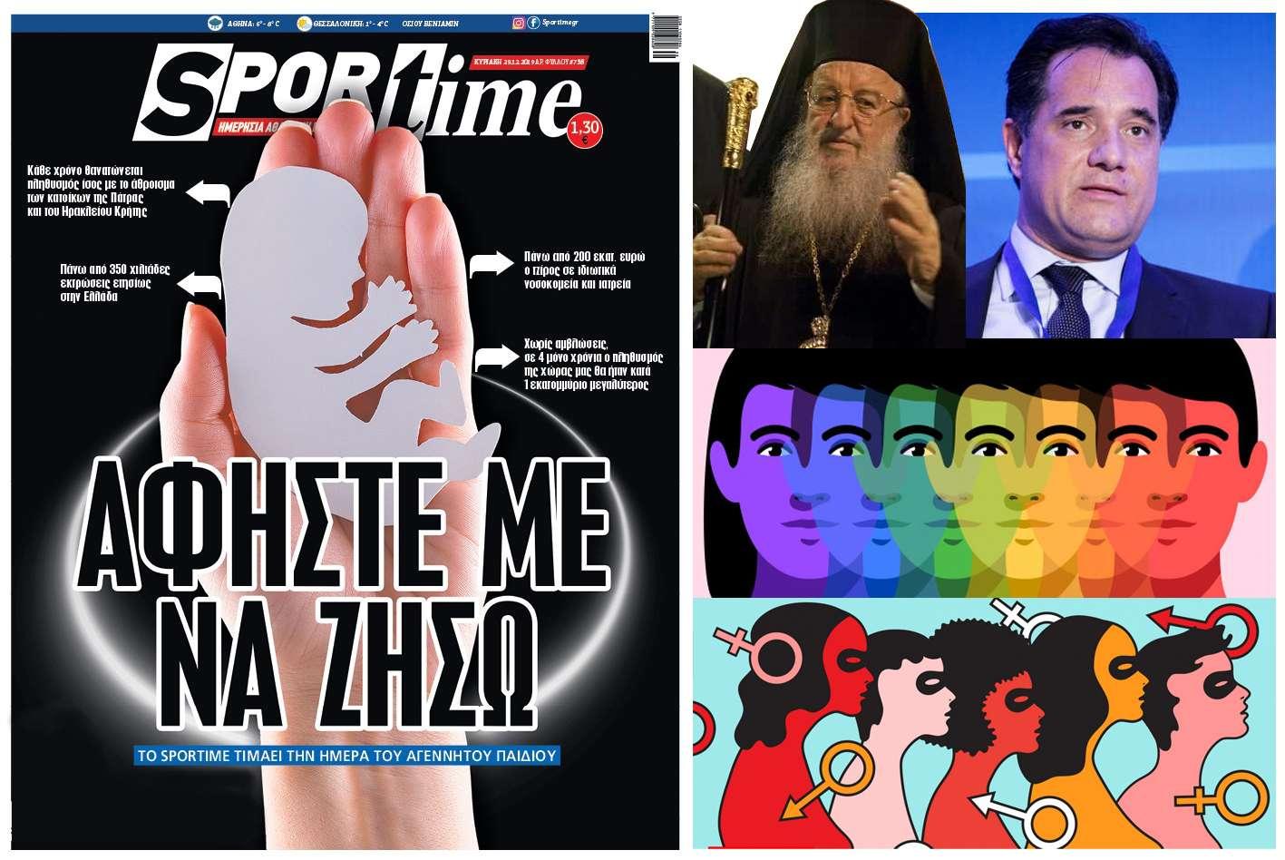 Sport Time Αναχρονιστικές και συντηρητικές αντιλήψεις