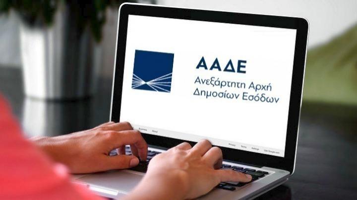 Ερωτήσεις και απαντήσεις από την ΑΑΔΕ για τις χωριστές φορολογικές δηλώσεις