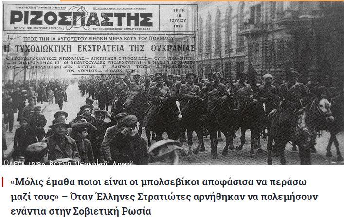 ekstrateia oukrania