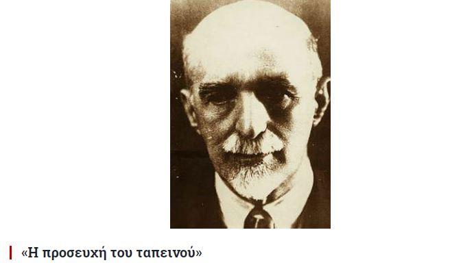 papantoniou