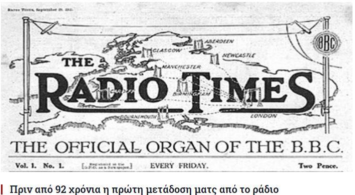 radiofoniki metadosi
