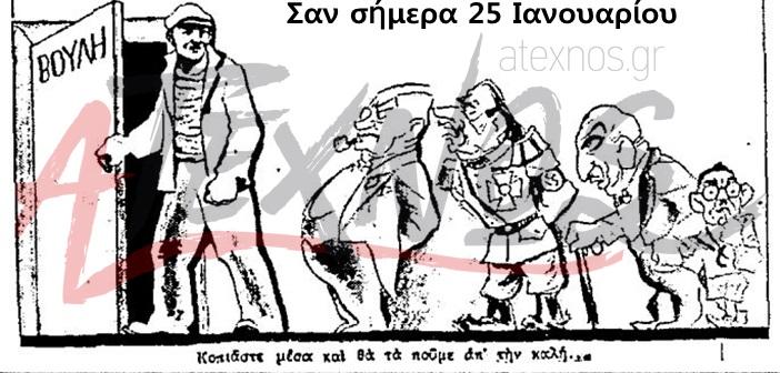 san simera 26 ianouariou1