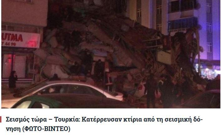 seismos tourkia19