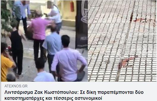 zak kostopoulos3