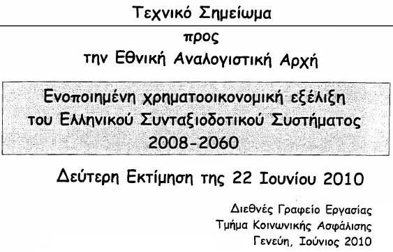 Εθνική Αναλογιστική Αρχή ΔΓΕργασίας