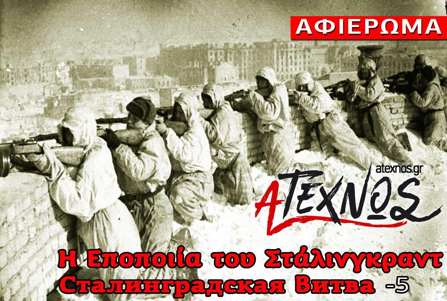 Εποποιία του Στάλινγκραντ Сталинградская битва 5