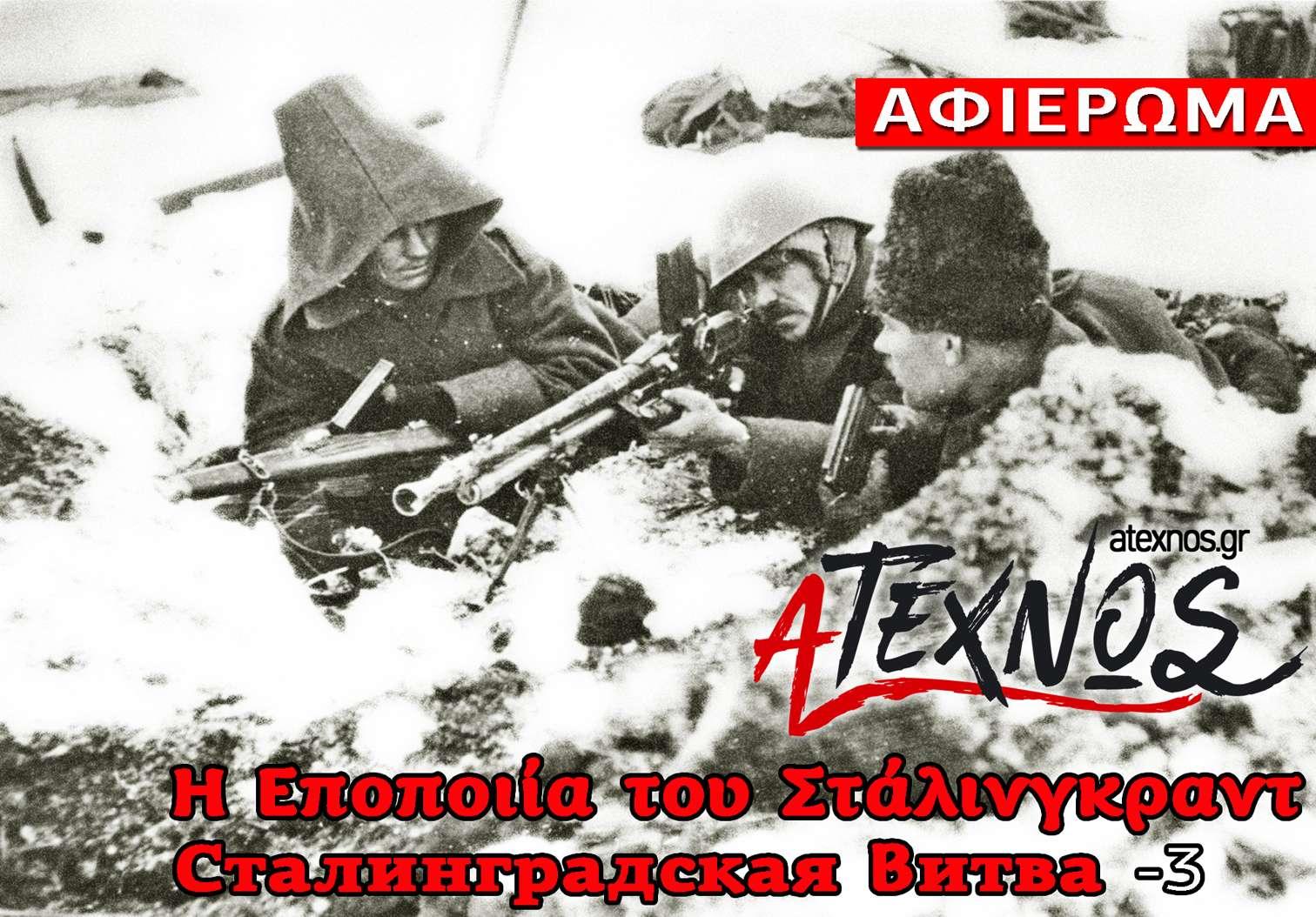 Ατέχνως Εποποιία του Στάλινγκραντ Сталинградская битва