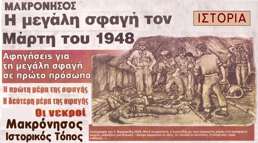 Η μεγάλη σφαγή τον Μάρτη του 1948