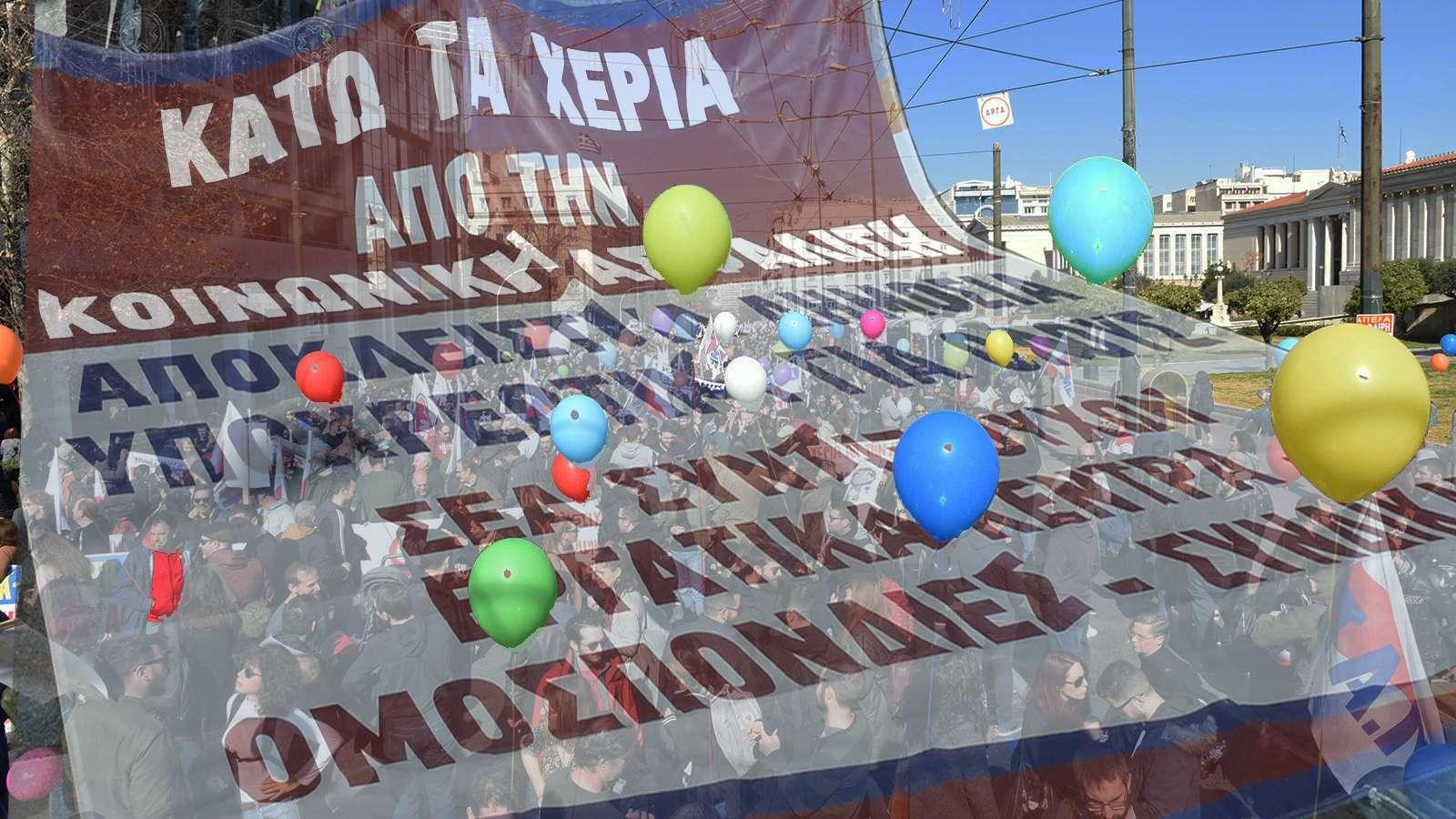 Απεργία 18 Φλεβάρη 2020 ΠΑΜΕ Μαζική εργατική απάντηση