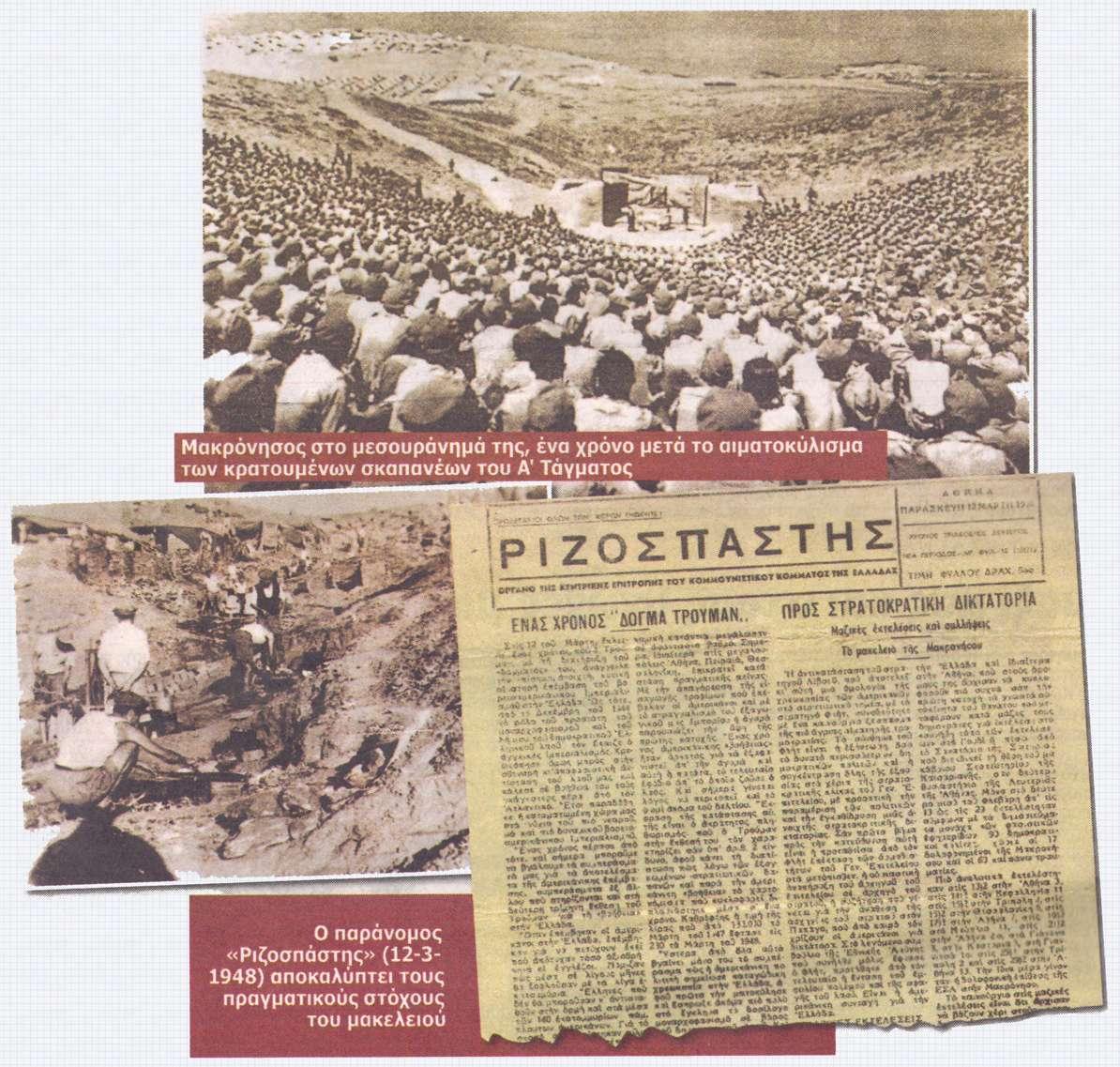 Ο παράνομος «Ριζοσπάστης» (12-3-1948) αποκαλύπτει τους πραγματικούς στόχους του μακελειού