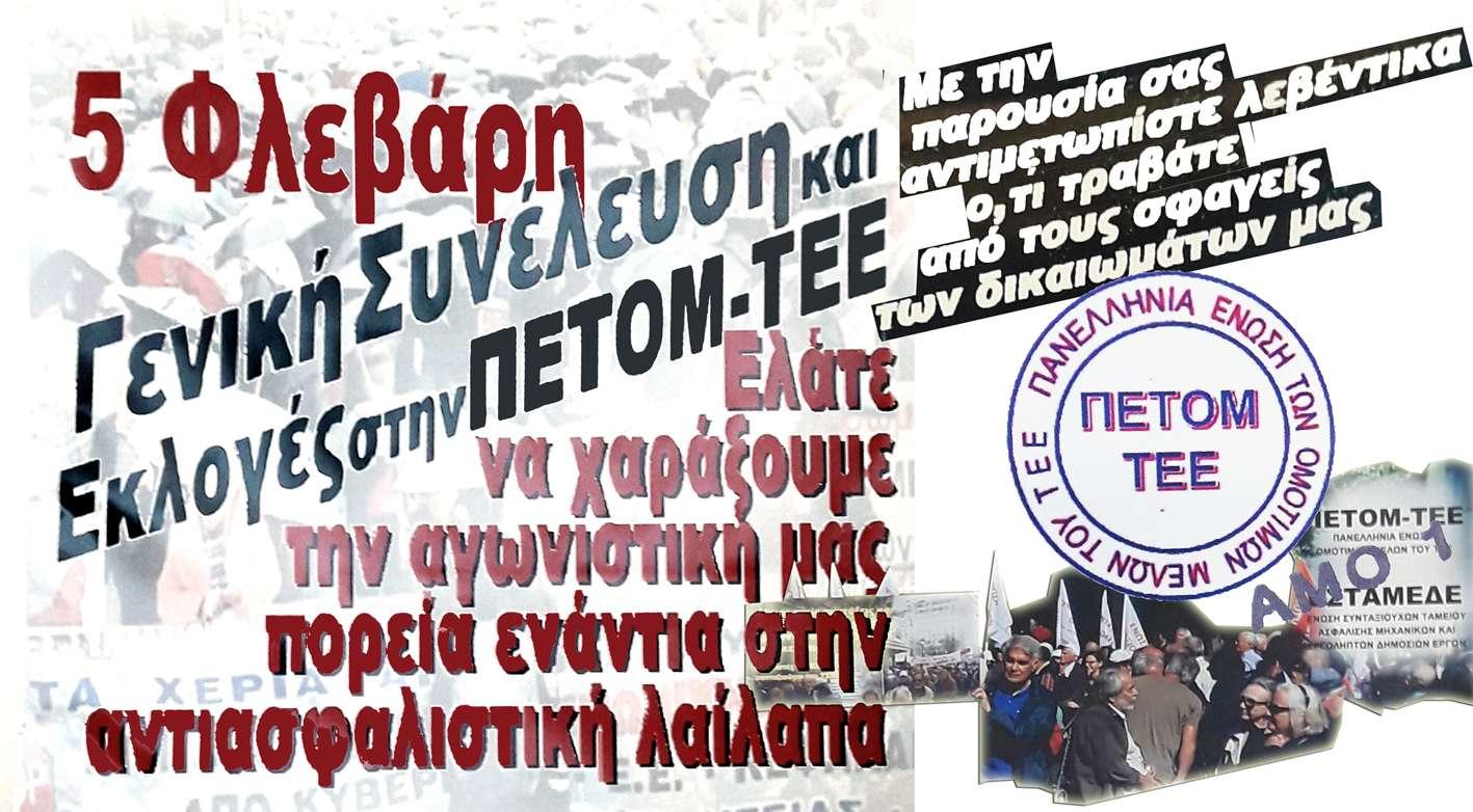 ΠΕΤΟΜ ΤΕΕ ΕΚΛΟΓΕΣ 2020