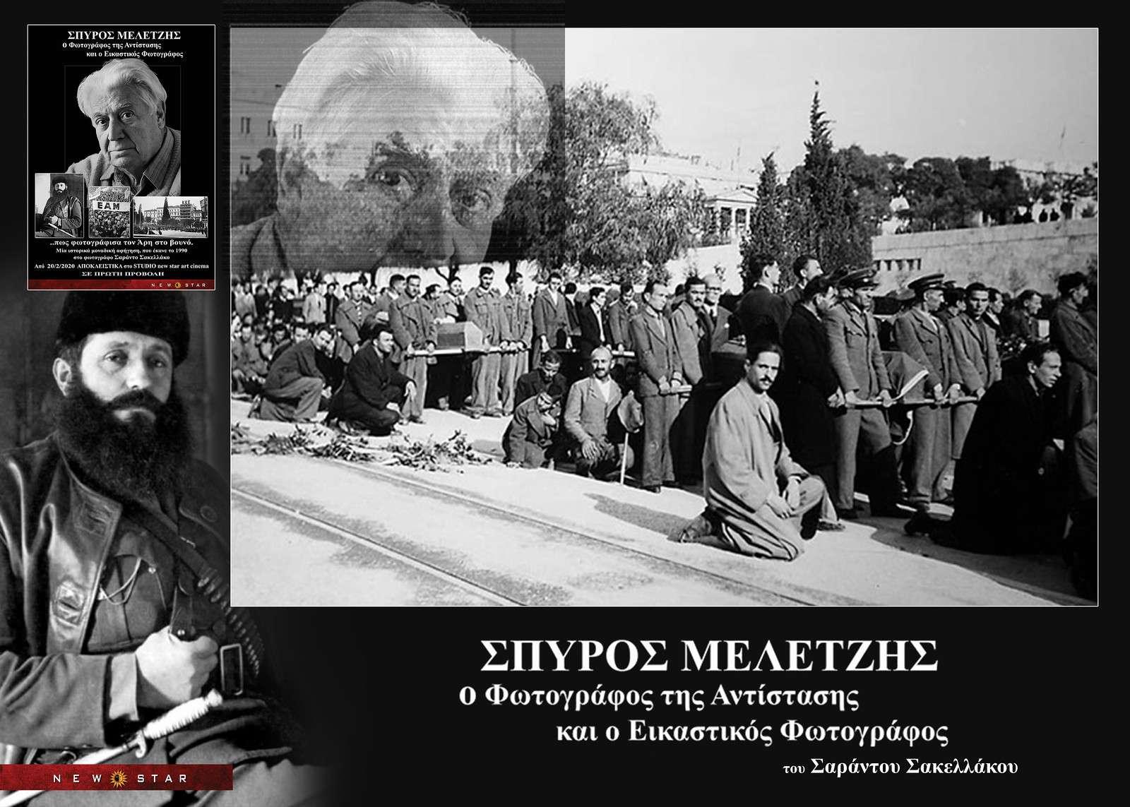 ΣΠΥΡΟΣ ΜΕΛΕΤΖΗΣ ο Φωτογράφος της Αντίστασης και ο Εικαστικός Σαράντος Σακελλάκος