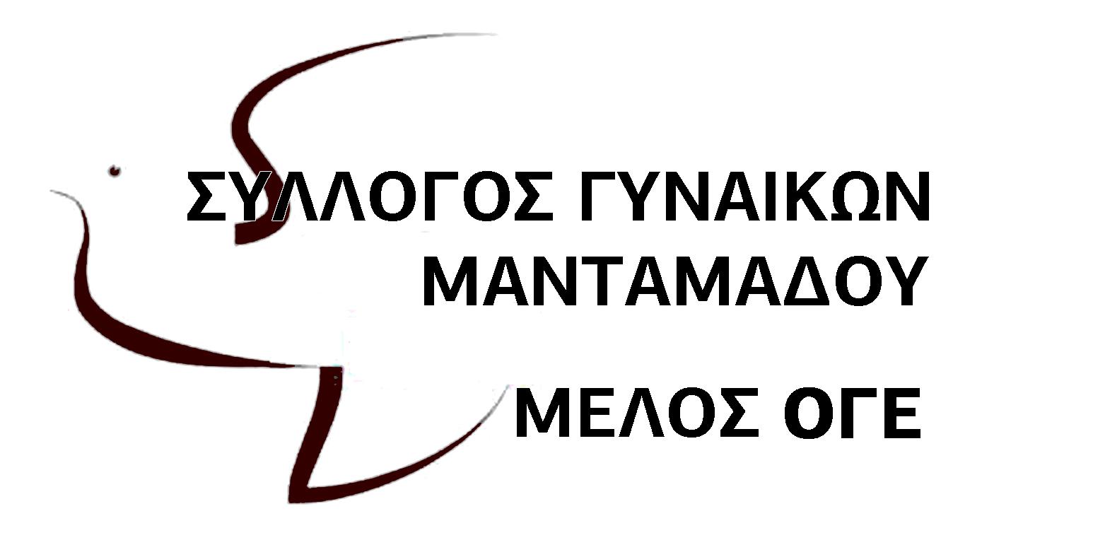 Γυναικών Μανταμάδου