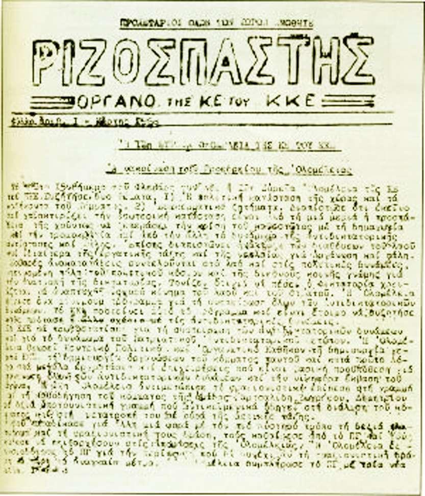 πρώτο φύλλο του παράνομου «Ριζοσπάστη» την 1η Μάρτη του 1968 με την ανακοίνωση του προεδρείου της 12ης Ολομέλειας