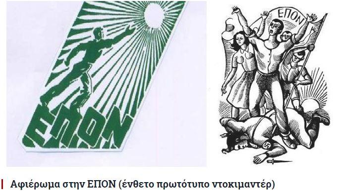epon 1