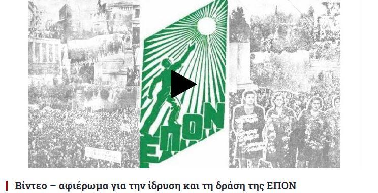 epon11