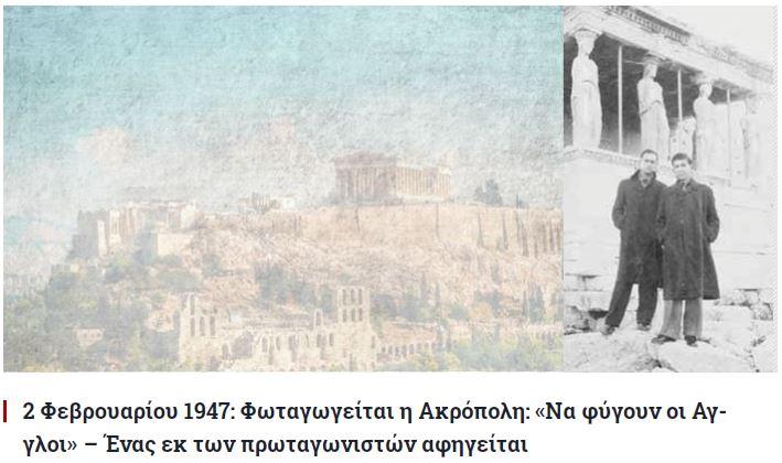 fotagogetai i acropoli