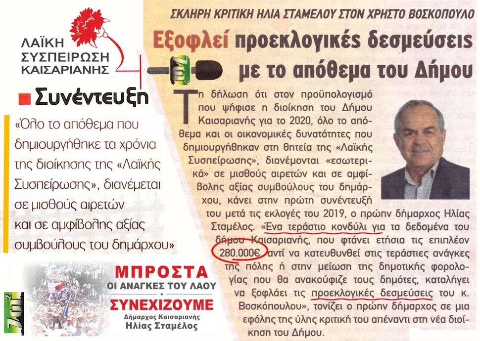 Η δημοτική αρχή Χρήστου Βοσκόπουλου αξιοποιεί την αντιδραστική νομοθεσία ΝΔ